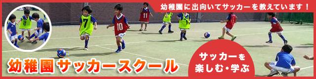 幼稚園サッカースクール