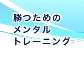 大儀見浩介メンタルトレーニングセミナー